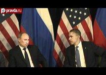 Путин и Обама: переговоры в Мексике