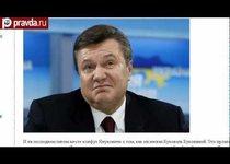 """""""Янукизмы"""" президента Украины"""