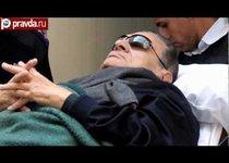Мубарак: скорее жив, чем мертв