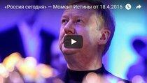 «Россия сегодня» — Момент Истины от 18.04.2016