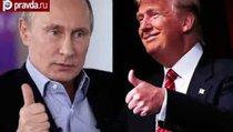 Трамп обещал подружиться с Путиным