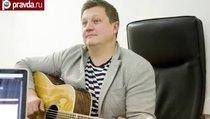 """""""Бас-гитариста Любэ убили из-за Донбасса"""""""