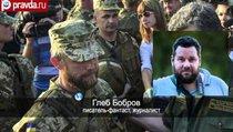 """""""Киев пытается спалить на Востоке всех отморозков Майдана"""""""
