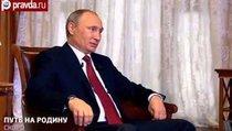 Путин расскажет правду о Крыме