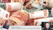 """Нужно не допустить """"расползания"""" регионов России"""