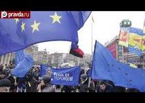 Европа не соблазнила Украину