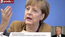 Европа хочет отказаться от Украины