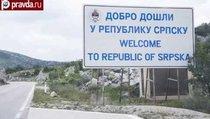 Республика Сербская хочет стать независимой