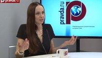Анна Снаткина в гостях у Pravda.Ru