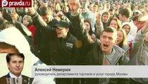 Москва выучила уроки Бирюлёва?
