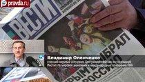Французские депутаты едут в Крым