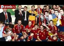 Евро-2012: Испания и больше никто