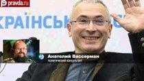 """А.Вассерман: """"Ходорковский будет держаться подальше от России"""""""