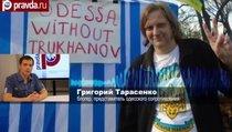 """В Одессе протестуют против """"пророссийского"""" мэра"""