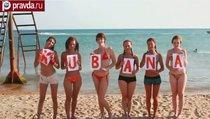 Фестиваль KUBANA ведёт борьбу за имя