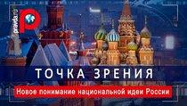 Новое понимание национальной идеи России