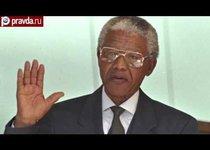 Великий Мандела ушел из жизни