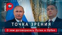 О чем договорились Путин и Орбан