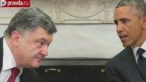 """""""Визит Порошенко в США — это провал"""""""