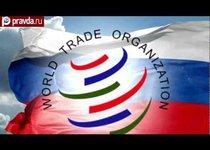 Вступление в ВТО: обоснованный факт