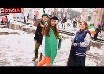 День святого Патрика и Масленица в Москве