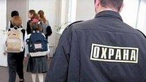 Кто отвечает за безопасность в школах?