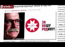 Сторонники Михалкова создали партию