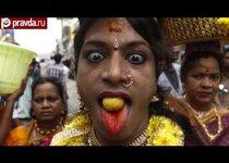 Индия: вера сильнее боли