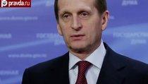 """Нарышкин: """"раковая опухоль"""" НАТО должна быть удалена"""