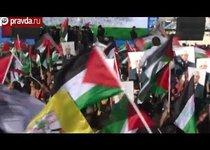 США помирят Израиль и Палестину?