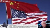 Китай хочет ввести санкции против США
