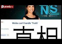 """В Китае запретили """"правду"""""""