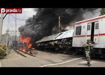 Индонезия: поезд протаранил бензовоз