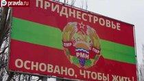 """""""Украина и Румыния хотят организовать блокаду Приднестровья"""""""