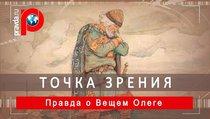 Правда о Вещем Олеге