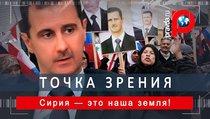 Сирия — это наша земля!