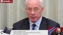 Азаров не вернет Донбасс Украине