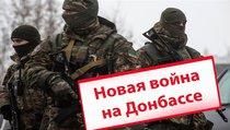 Киев уличили в подготовке наступления на Донбасс