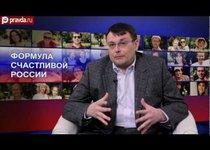 Рецепт для России от Евгения Фёдорова