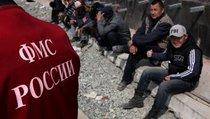 Нелегальная миграция: Кто виноват и что делать