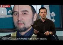 Татарстан: подозреваемые в убийстве установлены