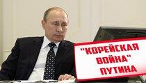 В конгрессе США обвинили Путина в захвате Кореи