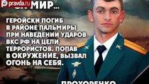 Страна прощается с Героем России