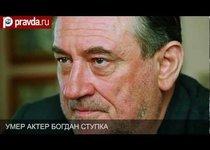 Умер актёр Богдан Ступка