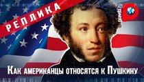 """""""Пушкин в США — это поэт чёрных"""""""