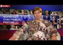 Рецепт для России от Екатерины Ядовой