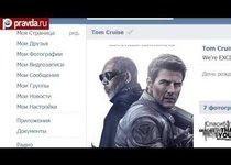 """Том Круз: """"Вконтакте"""" с Россией"""