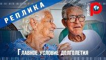Главное условие долголетия
