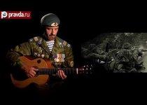 Андрей Борода: За тех, кто в стропах