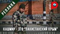 """Кашмир — это """"пакистанский Крым""""?"""